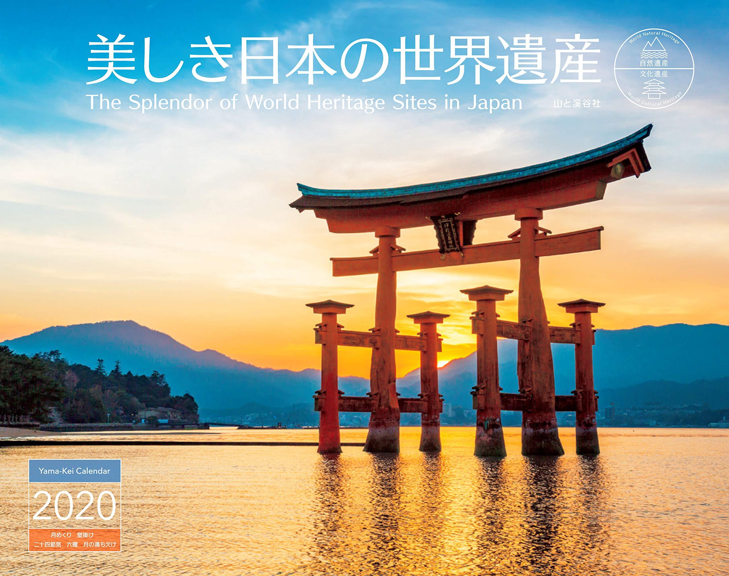 カレンダー2020 美しき日本の世界遺産 (ヤマケイカレンダー2020) | 山 ...