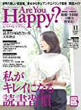 Are You Happy? (アーユーハッピー) 2015年 11月号 [雑誌] Are You Happy?