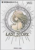 ラストストーリー (ワンダーライフスペシャル Wii任天堂公式ガイドブック)