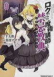 ロクでなし魔術講師と禁忌教典 (8) (角川コミックス・エース)