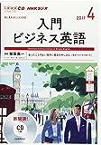 NHK CD ラジオ 入門ビジネス英語 2017年4月号 (語学CD)