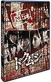 ドクムシ [DVD]