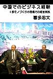 中国でのビジネス経験(Ⅰ部): モノづくりの現場での経営実践