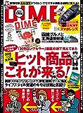 DIME (ダイム) 2016年 5月号 [雑誌]