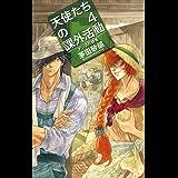 天使たちの課外活動4 アンヌの野兎 (C★NOVELS)