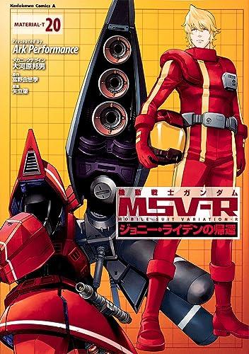 機動戦士ガンダムMSV‐Rジョニー・ライデンの帰還 20 (角川コミックス・エース)