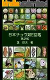 日本チョウ類E図鑑(第2版)