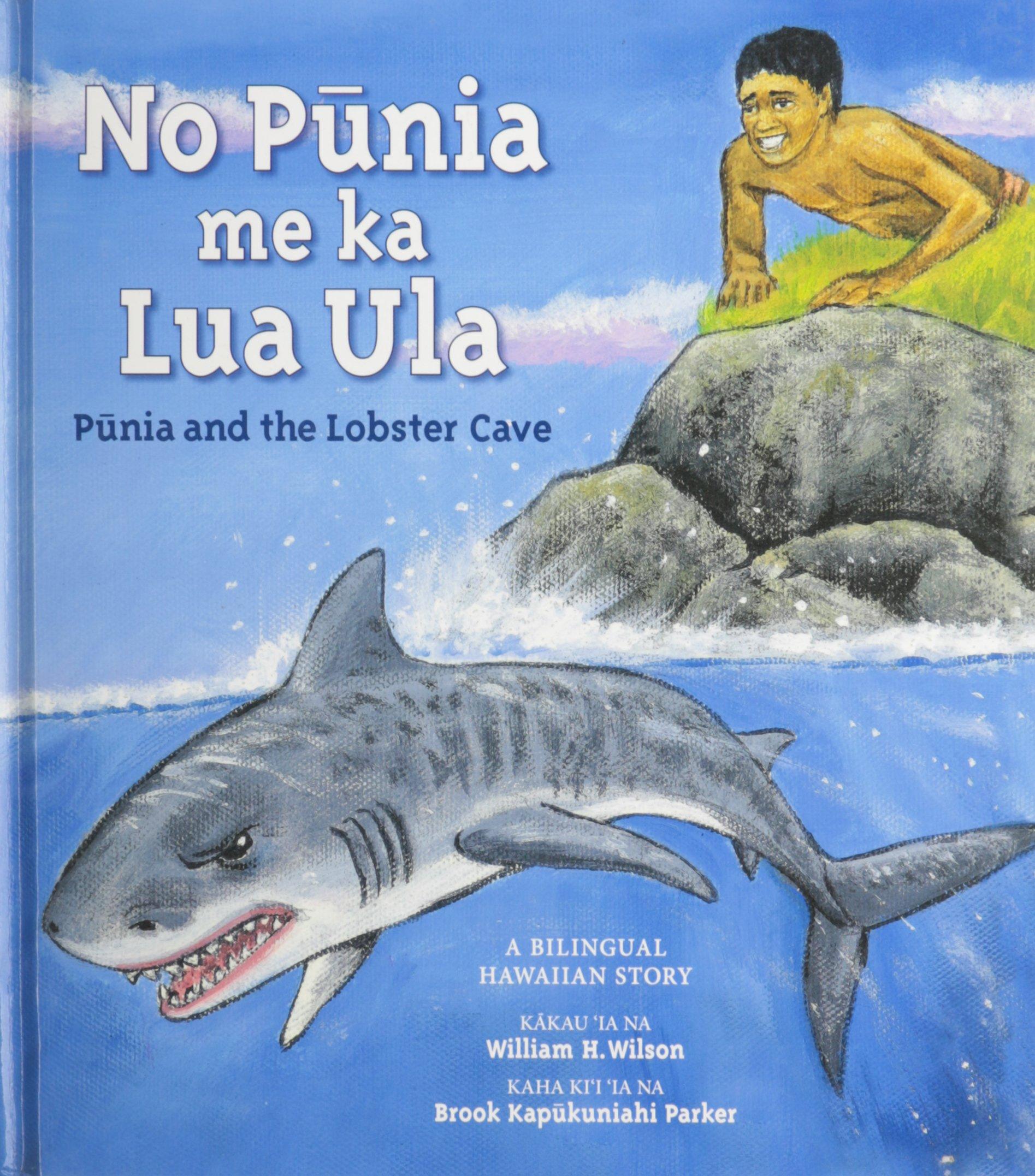 Punia Lua Lobster Cave Hawaiian product image