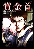 賞金首(2) (アクションコミックス)