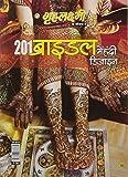 Grehlakshmi 201 Mehandi Design 12