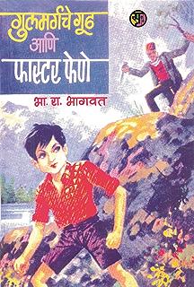 faster fene marathi movie songs free download