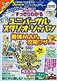 すっきりわかるユニバーサル・スタジオ・ジャパン最強MAP&攻略ワザmini 2019~2020年版 (扶桑社ムック)