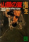 山猫の夏 【新装版】 南米3部 (講談社文庫)