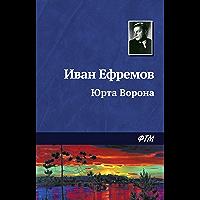 Юрта Ворона (Russian Edition) book cover
