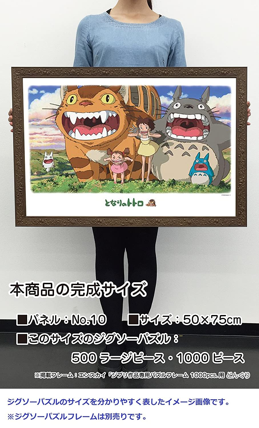 jigsaw puzzle - scene from the movie My Neighbor Totoro