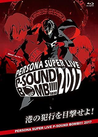 『PERSONA SUPER LIVE P-SOUND BOMB !!!! 2017~港の犯行を目撃せよ!~』 [ 2枚組 Blu-ray ]