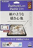 エレコム iPad 9.7 ケース 液晶保護フィルム ペーパーライク 反射・指紋防止 TB-A16FLAPL