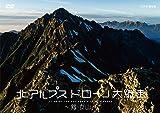 北アルプス ドローン大縦走 ~剱・立山~ [DVD]