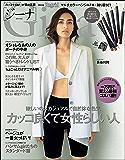 Gina(ジーナ) 2019 Fall [雑誌]
