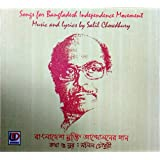 UD Series Songs for Bangladesh Independence Movement, Bengali (Audio CD)
