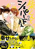 柴くんとシェパードさん【ペーパー付】【電子限定ペーパー付】 2 (arca comics)