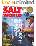 SALT WORLD(ソルトワールド) 2018年10月号 Vol.132[雑誌]