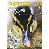 BIRDER(バーダー)2017年9月号 かわいい鳥グランプリ/最新版 スコープ大活用術