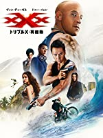 xXxトリプルX:再起動 (吹替版)