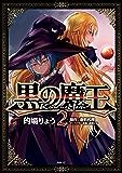 黒の魔王 2 (MFC)