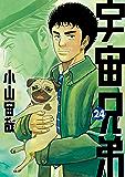 宇宙兄弟(24) (モーニングコミックス)