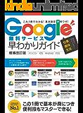 Google無料サービス早わかりガイド 増補改訂版