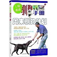 1周速成驯狗手册:周末驯狗计划