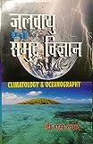 Jalvayu & Samudra Vigyan
