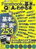 Facebookの基本がQ&Aでわかる本 (らくらく講座シリーズ284)