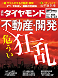 週刊ダイヤモンド 2020年2/22号 [雑誌]