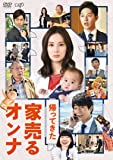日本テレビ 金曜ロードSHOW! 特別ドラマ企画 「帰ってきた 家売るオンナ」 [DVD]