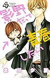 影野だって青春したい(4) (別冊フレンドコミックス)