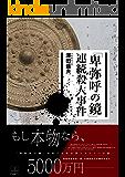 「卑弥呼の鏡」連続殺人事件 (22世紀アート)