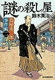 蔦屋重三郎事件帖(二) 謎の殺し屋 (時代小説文庫)