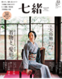 七緒 vol.53― (プレジデントムック)