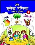 Gikso Sulekh Manika - 1 Hindi Handwriting Practice Workbook for 5-7 Years Old Kids