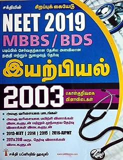 9th standard mathematics term i guide tamil nadu state board.