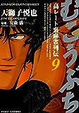 むこうぶち 高レート裏麻雀列伝 (9) (近代麻雀コミックス)