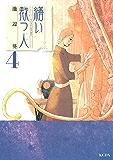 繕い裁つ人(4) (Kissコミックス)
