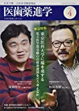 医歯薬進学 2019年 04 月号 [雑誌]