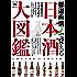 日本酒大図鑑 学研ムック