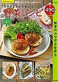 カラダとココロを元気にする楽々野菜レシピ (サクラムック 楽LIFEヘルスシリーズ)