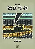 鉄道懐顧: 藤倉菊太郎版画文集:忘れかけた原風景を訪ねて (22世紀アート)