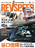 REV SPEED - レブスピード - 2018年 11月号 【特別付録DVD】