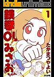 鉄拳OL! みさおちゃん (1) (ぶんか社コミックス)